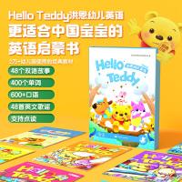 洪恩Hello Teddy幼儿英语点读笔教材幼儿园启蒙英语学习阅读教材