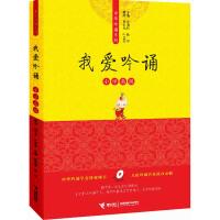亲近母语中华吟诵系列 我爱吟诵 小学高级(配吟诵光盘)