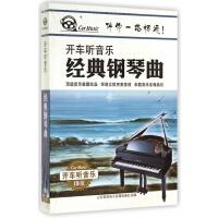 开车听音乐系列 经典钢琴曲 2CD