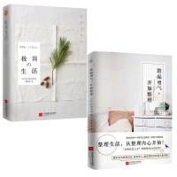 鼓起勇气,开始整理+极简生活:简而美地活 极简整理术套装(共2册)