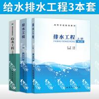 给排水用书3本套 排水工程上册下册第五版 张智 张自杰+给水工程 第四版4版 严煦世 中国建筑工业出版社 城市污水处理