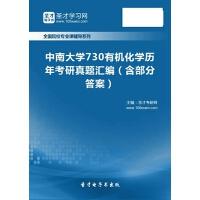 中南大学730有机化学历年考研真题汇编(含部分答案)【资料】