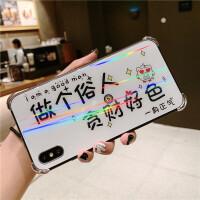 苹果iPhonexsmax手机壳7Plus套硅胶女男防摔iPhone6软壳7P做个俗人6s玻璃新款个 X/XS 极光玻