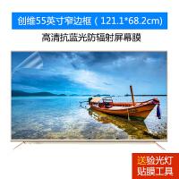 海信电视机32寸护眼防蓝光43磨砂防反光保护膜42TCL电视机显示器膜创维55液晶50屏