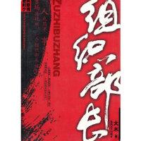 组织部长 大木 春风文艺出版社 9787531331476