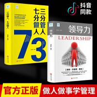【正版全2册】领导力+三分管人七分做人高情商领导者管理的成功法则团队管理企业管理带团队公司创业经营管理类领导力法则畅销书籍 2册 管理