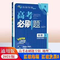 理想树高考2021版 高考必刷题地理3 区域地理 区域发展 高考专题突破 配狂K考点