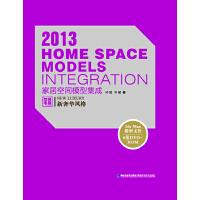 2013家居空间模型集成・新奢华风格