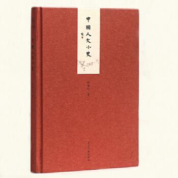 小书馆:中国人文小史(精) 一部中国传统文化的家谱