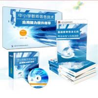 原装正版 中小学教师信息技术应用能力提升指导 20DVD+1册书 教师培训学习视频光盘