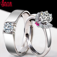 萌味 戒指 情侣一对活口925银男士女士结婚礼物生日礼物求婚钻戒仿真对戒开口送学生对象刻字镀白金饰品创意礼品
