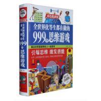 全世界优等生都在做的999个思维游戏(精装)彩色悦读馆青少年成长必读书思维逻辑开发智力畅销书籍课外读物开拓思维能力