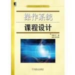 操作系统课程设计(高等院校计算机课程设计指导丛书)