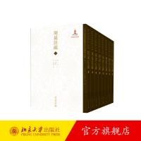 日本足利学校藏国宝及珍稀汉籍十四种