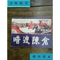 【二手旧书9成新】暗渡陈仓(通俗前后汉演义之三) /薛熹琳 福建