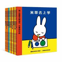 米菲绘本 第二辑全十册 孩子的第一本书 畅销全球58年 米菲去上学/米菲IQ大挑战3+米菲骑自行车+米菲坐飞机(精)/