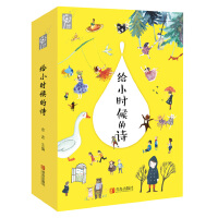 给小时候的诗(套装6册,210首童年诗篇,200幅艺术插画,诗韵画境中,大奖诗人带孩子回归童年的净土!)