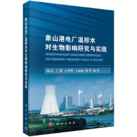 CBS-象山港电厂温排水对生物影响研究与实践 科学出版社 9787030554376