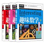 正版全套3本趣味数学语文科学中小学课外阅读 兴趣逻辑思维训二三四五六年级必读小学生3-6年级课外书阅读儿童读物书籍9-