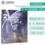 21st Century Communication 2 Listening, Speaking 英语学习 英文原版2