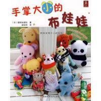 【二手旧书9成新】手掌大小的布娃娃 (日)靓丽出版社 ,赵征环 河南科学技术出版社