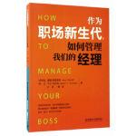 作为职场新生代,如何管理我们的经理 (比利时)雅娜・德普莱斯(荷兰)马丁・乌尔玛叶冉裴蓉 北京理工大学出版社 9787