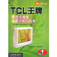 TCL彩色���C�路分析�c�z修 李培仁著 人民�]�出版社