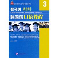 新航标 韩国语口语教程3