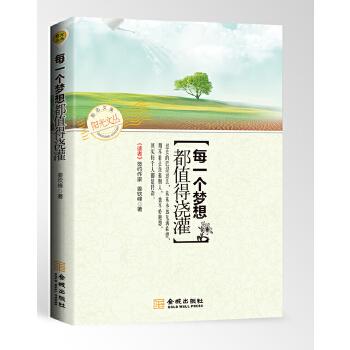 每一个梦想都值得浇灌(阳光文丛5-《读者》签约作家姜钦峰智慧心语:过去的已经过去,未来永远充满希望,用不着去羡慕别人,也不必抱怨,其实每个人都是传奇。)