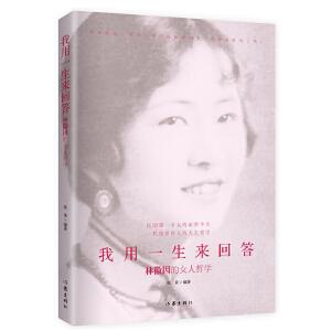 我用一生来回答:你若安好 便是晴天 民国第一才女的前世今生 一代绝世佳人的人生哲学 做林徽因一样的女人