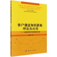 客户创意知识获取理论及应用――以复杂软件系统研发为例