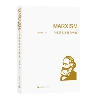 马克思主义社会理论