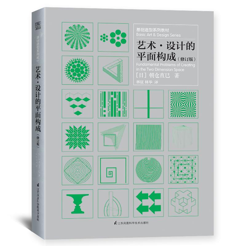 艺术·设计的平面构成(修订版)经典再版,设计史学者王受之推荐,所列素材丰富,通过理论和实践结合,可使读者了解造型观念,提高造型能力,培养训练审美