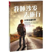 【二手旧书9成新】我睡沙发去旅行:22岁走遍世界龙泓全 江苏人民出版社