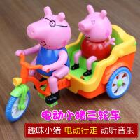 小猪佩琪电动玩具车猪粉红猪爸爸的三轮车小妹佩佩奇猪三轮车宝宝