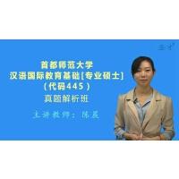 首都师范大学文学院445汉语国际教育基础[专业硕士]真题解析班(网授)【资料】
