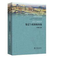 方志上海微故事――变迁与更新的印象