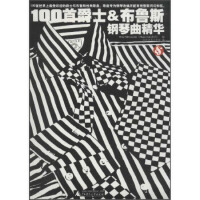 【二手旧书98成新】《100首爵士&布鲁斯钢琴曲精华》, [英国] Wise Publiscations,好好艺术工作