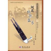 河北传统器乐