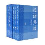 汉语典故大辞典(全3册 函套精装)