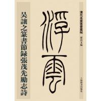 清代名家篆书丛帖・吴让之篆书节录张茂先励志诗