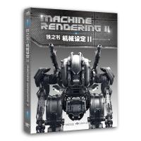 铁之书:机械设定 Ⅱ