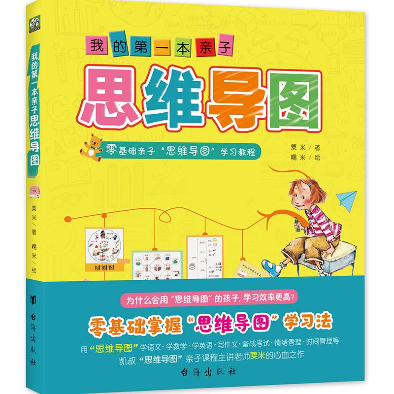 """我的第一本亲子思维导图:八种思维导图Thinking maps零基础亲子学习教程 美国孩子人人必学的思维导图,新加坡小学必修科目。""""凯叔讲故事""""逾万家庭已受益的课程。专为6-12岁孩子设计,零基础手把手教孩子学习8大思维导图的画法和用法。随书附赠""""思维导图""""课程。(双螺旋童书馆)"""
