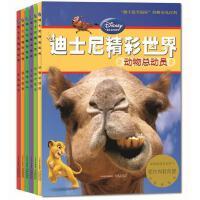 迪士尼精彩世界(全6册)