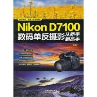 【RT3】Nikon D7100数码单反摄影从新手到高手 PHOTO365著 中国铁道出版社 978711316667