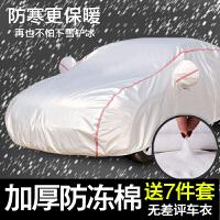汽车衣车罩防晒防雨隔热厚保护套大众速腾朗逸宝来迈腾冬季通用型