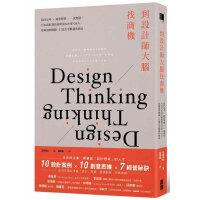 到�O���大�X找商�C:�O�思考×��I智慧×一流��意,日本���t�O����c*尖企�IQ&A,�难邪l到���`,打造大受�g迎的商品 ��