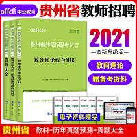 中公教育2021贵州省教师招聘考试:教育理论(教材+历年真题标准预测+真题大全)3本套