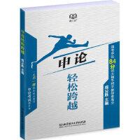 申论轻松跨越成公胜9787568248259北京理工大学出版社
