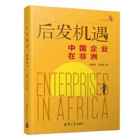 后发机遇――中国企业在非洲